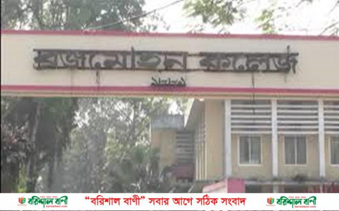 বিএম কলেজ BM Colleg