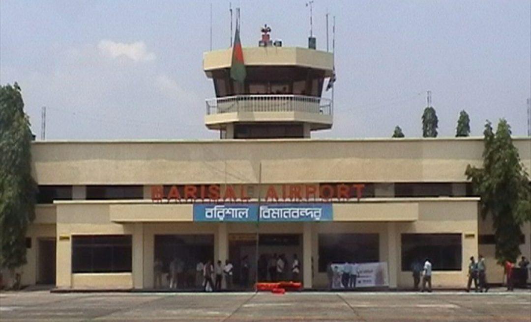 বরিশাল বিমানবন্দর