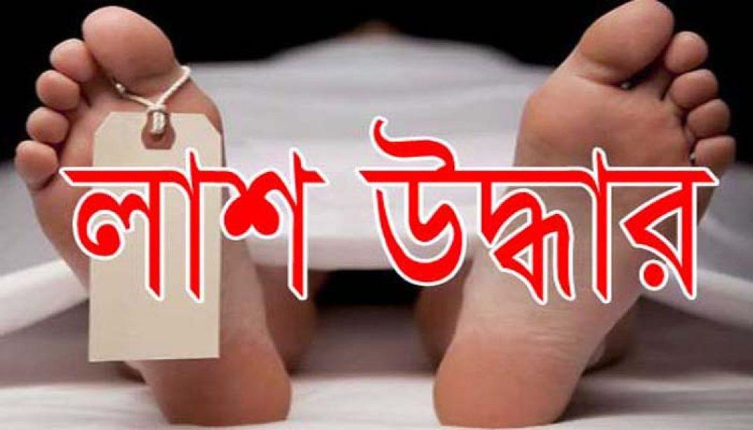 লাশ মরদেহ lash