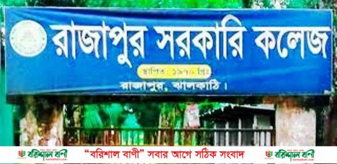 রাজাপুর সরকারি কলেজ
