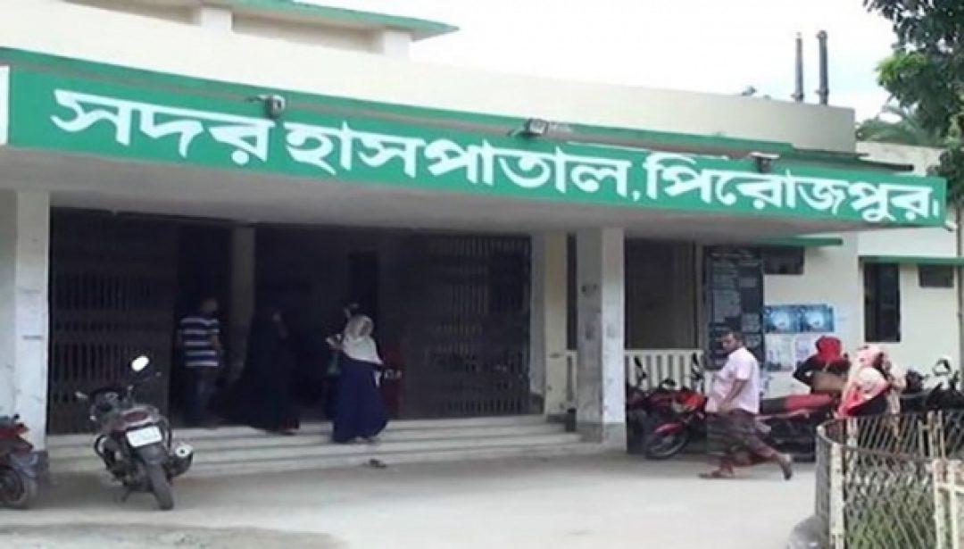 পিরোজপুর হাসপাতাল
