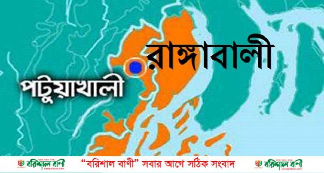 রাঙ্গাবালী Rangabali
