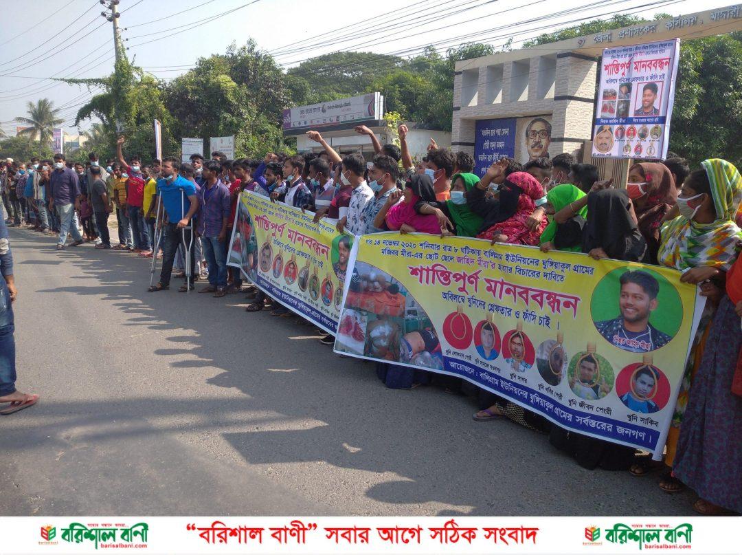 Madaripur Manob Bondhon Pic-1 23-11-2020