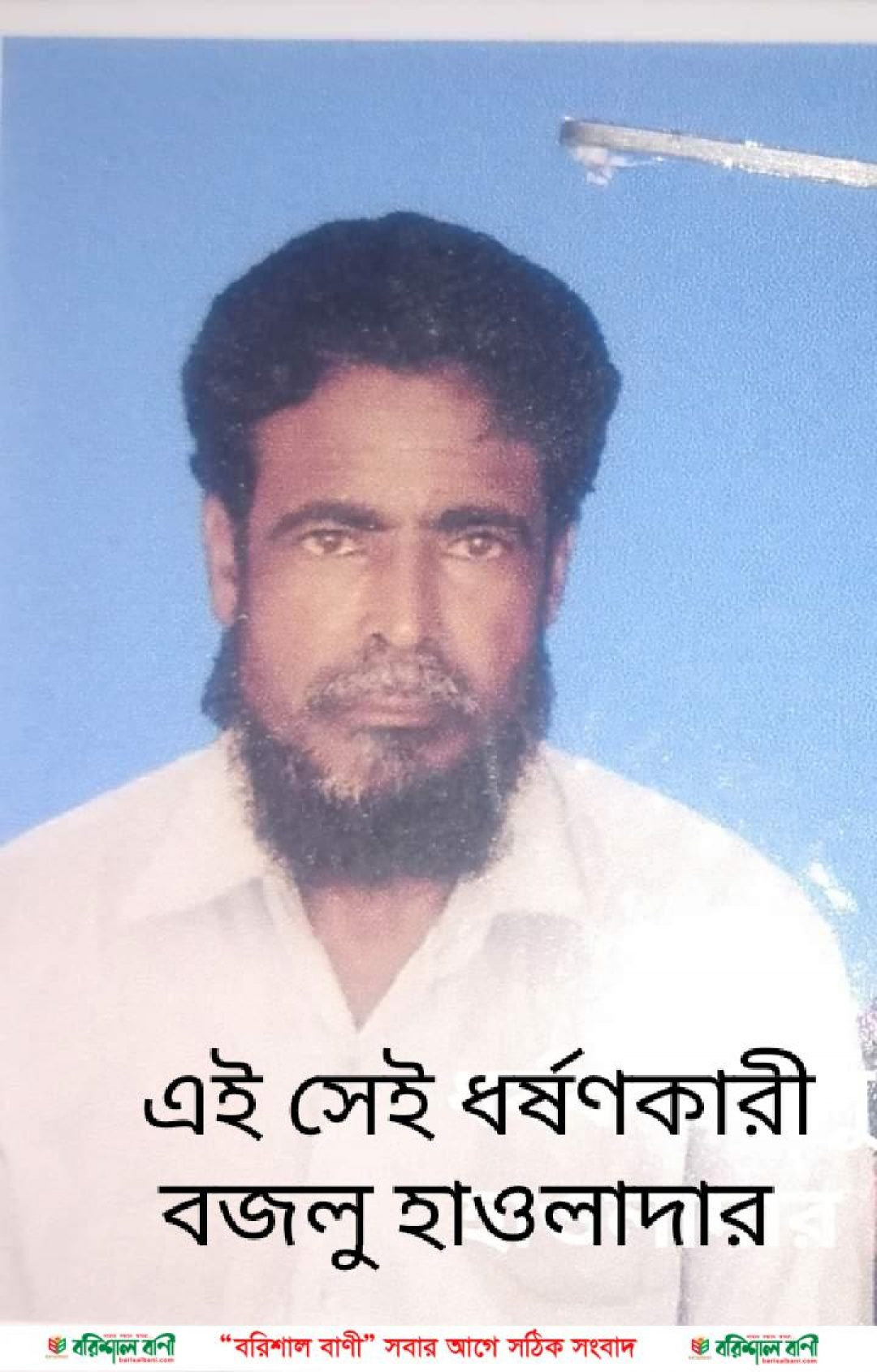 Madaripur News 17.08.2021