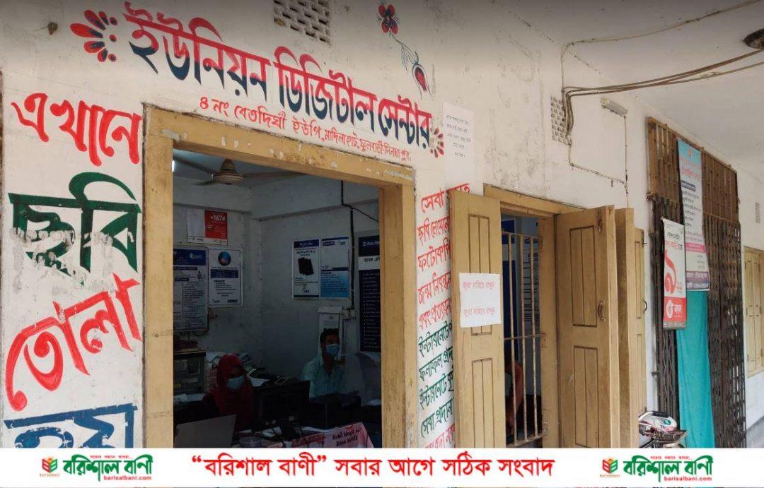 Phulbari Dinajpur News Pic 11.09 (2)