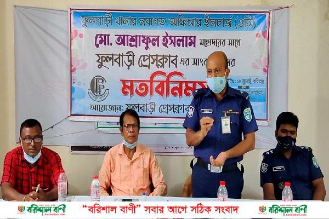 Phulbari Dinajpur News Pic 18.07 (2)