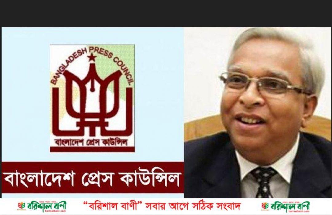 Press Council Nizamul প্রেস