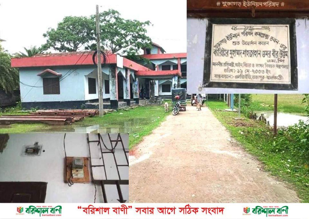 Rajapur Photo 08.06