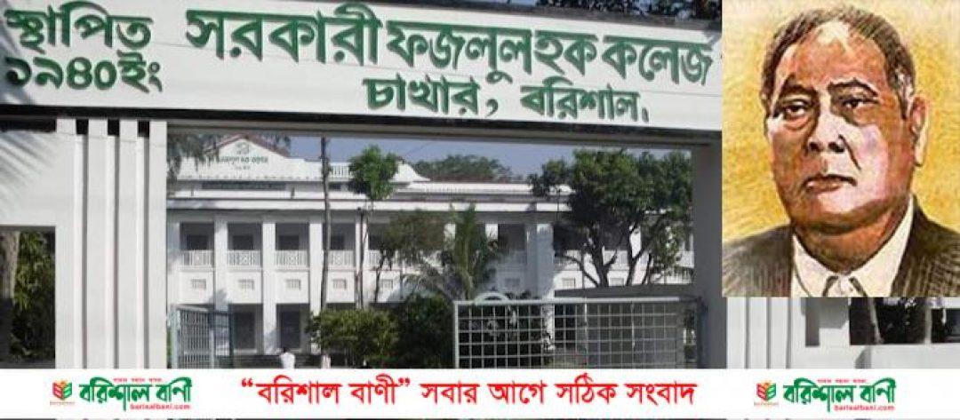 chakhar college banaripara pic