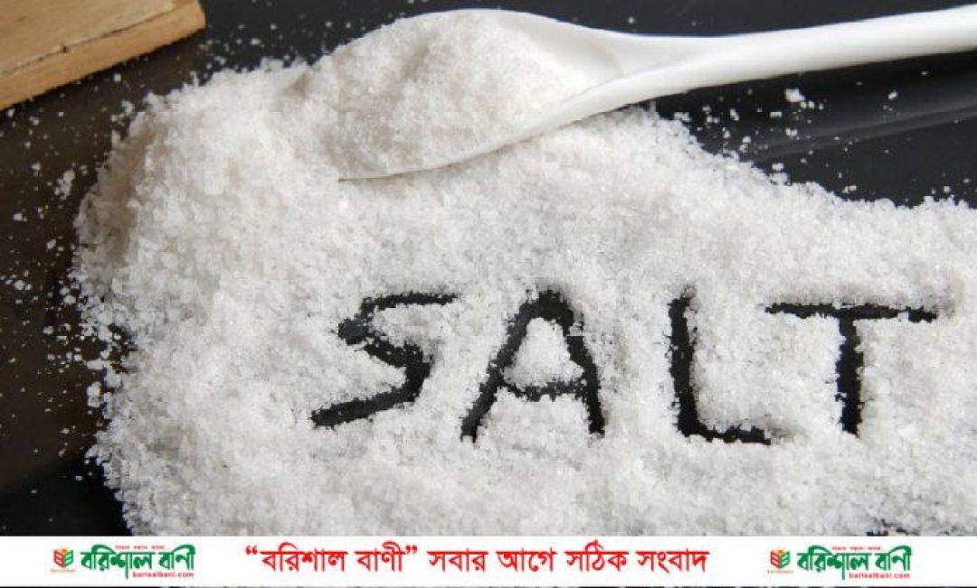 salt-696x420